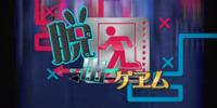 脱出ゲヱム (Dasshutsu Game)