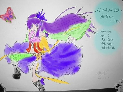 Archivo:Qingxian chou.jpg
