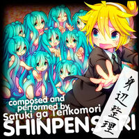 Shinpenseiri album