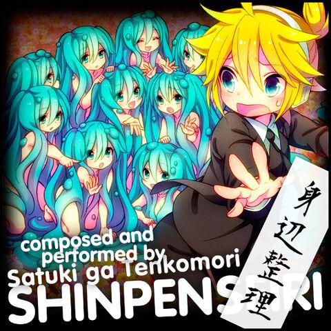 File:Shinpenseiri album.jpg
