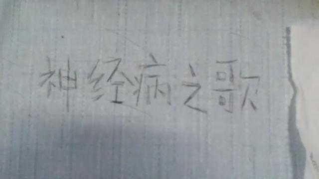 File:神经病之歌 封面.png