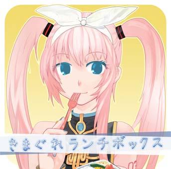 File:KimagureLunchbox.jpg