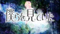 "Image of ""僕らを見ていた (Bokura o Miteita)"""