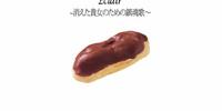 Eclair~消えた貴女のための鎮魂歌~ (Eclair ~Kieta Anata no Tame no Chinkonka~)