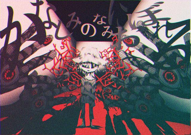 File:Neru ft. Len - Kanashimi no Nami no Oboreru.jpg