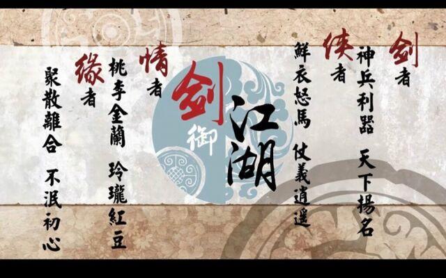 File:剑御江湖.jpg