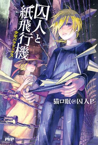 File:PrisonerxPaperPlane Novel.jpg