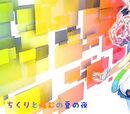 さくせす☆ラブ☆みっしょん (Success☆Love☆Mission)