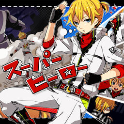 "Image of ""スーパーヒーロー (Super Hero)"""