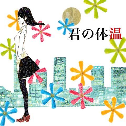 File:Kimino-taion.jpg
