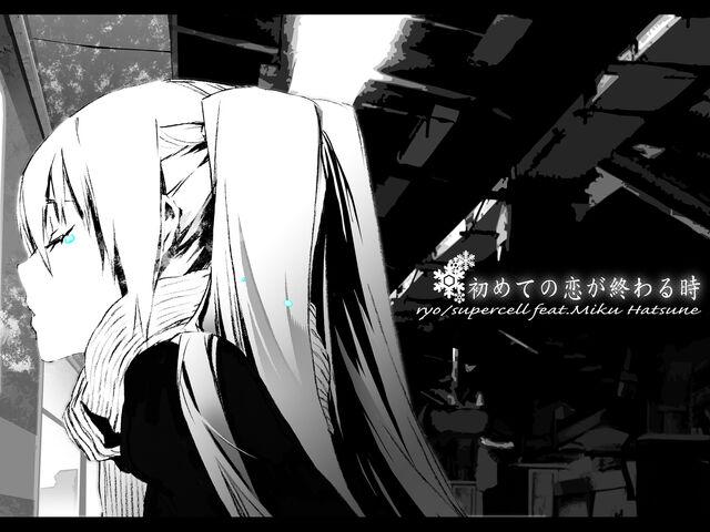 File:Hajimete no koi ga owaru toki.jpg