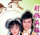 射鵰英雄傳(1988年電視劇)