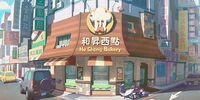 He Sheng Bakery