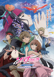 Tsubasa RESERVoir CHRoNiCLE The Movie The Princess in the Birdcage Kingdom DVD Cover