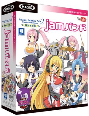 File:Mmmx2 jam box.jpg