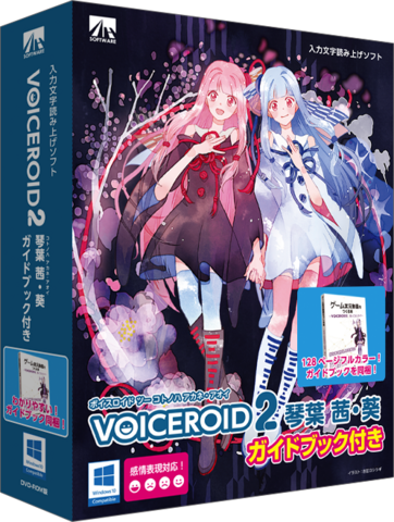 File:Kotonoha VOICEROID2 box guide.png