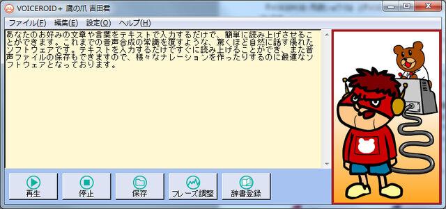File:Yoshida-ss01.jpg