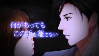 逃避行~愛の選択~ - Opening Movie