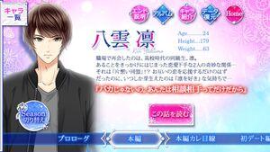 Rin Yakumo - Profile JP
