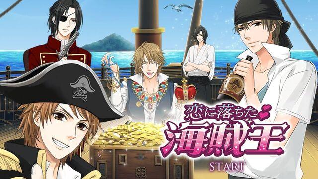 File:Pirates in Love.jpg
