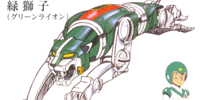 Green Lion (Golion)