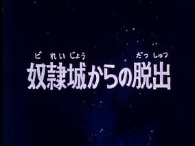 Screen-title escape from slave castle