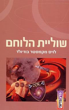 File:Hebrew TheWarriorsApprentice.jpg