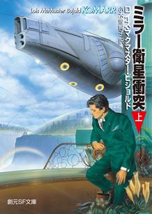 File:Japanese Komarr 1.jpg