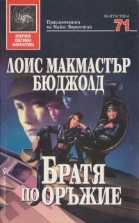 File:Bulgarian BrothersInArms.jpg