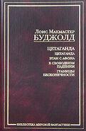 Russian Ob CetagandaEthanFallingBorders 2005 brown