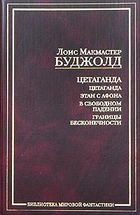 File:Russian Ob CetagandaEthanFallingBorders 2005 brown.jpg