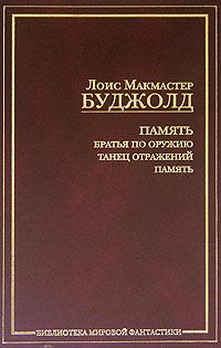 File:Russian Ob BrothersInArmsMirrorDanceMemory 2005 brown.jpg