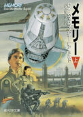 Japanese Memory 1