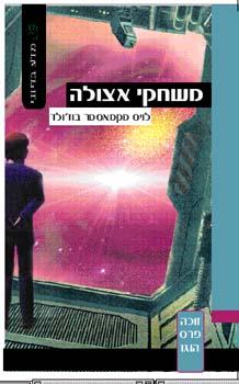 File:Hebrew TheVorGame.jpg