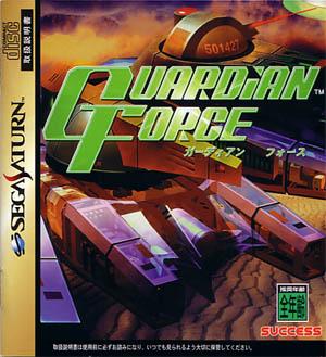 File:Guardian force.jpg