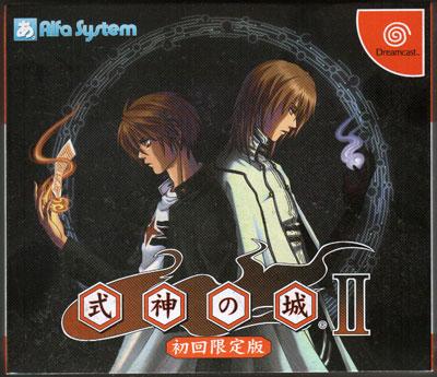 File:Castleofshikigami2-1-.jpg