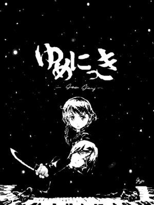 File:Yume Nikki Dream Diary by godsavant.jpg
