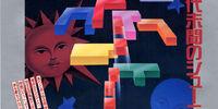 Arcade games/Puzzle