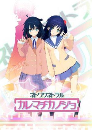 File:KareKano.jpg