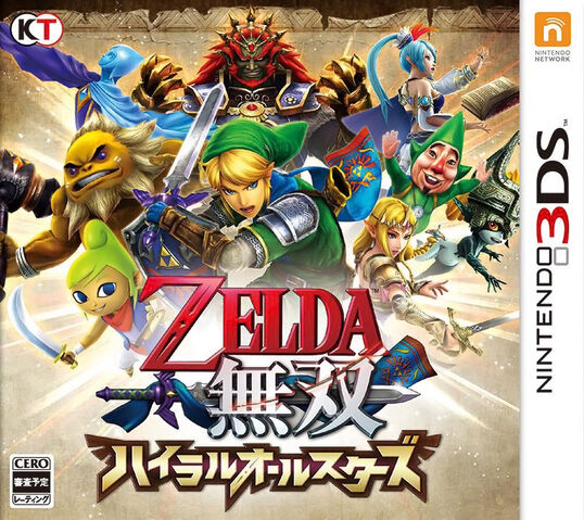 File:Hyrule Warriors Legends 3DS cover.jpg