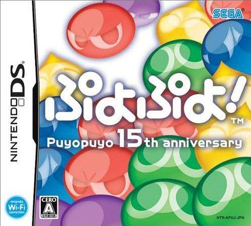 File:Puyo puyo 15th anniversary ds box.jpg
