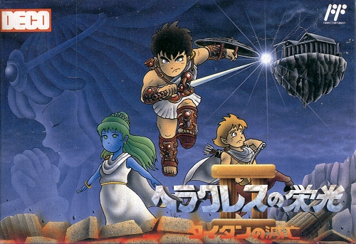 File:Heracles no Eiko 2 Titan no Metsubo Famicom cover.jpg