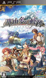 Nayuta no kiseki box cover-220x