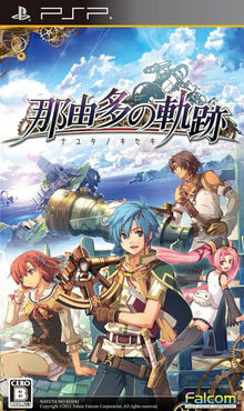 File:Nayuta no kiseki box cover-220x.jpg
