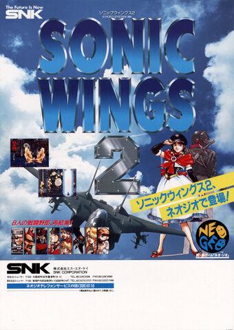 File:SonicWings2Flyer.jpg