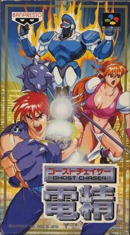 File:Ghost Chaser Densei SFC cover.jpg