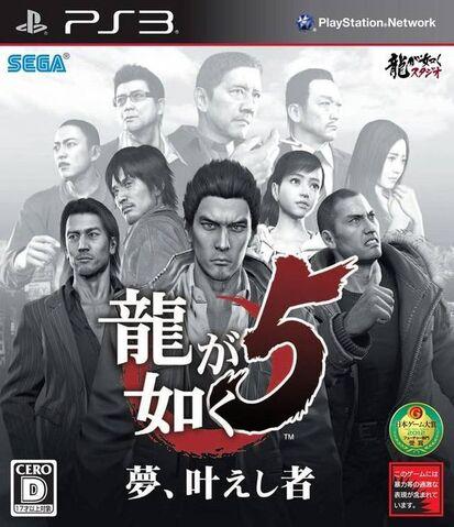 File:Yakuza 5 Cover.jpg
