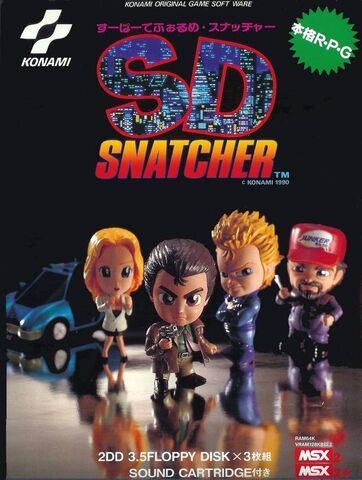 File:SD Snatcher MSX2 cover.jpg