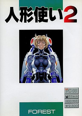 File:NingyouTsukai2Cover.jpg
