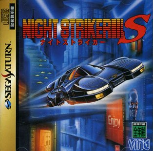 File:Night Striker S SS A.jpg